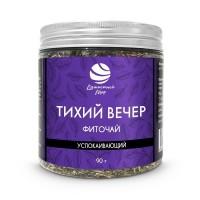 """Чай """"Тихий вечер"""" успокаивающий 90 г (Алуштинский эфиромасличный совхоз-завод)"""