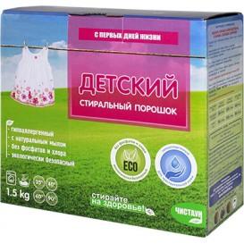 Бесфосфатный стиральный порошок ЧИСТАУН ДЕТСКИЙ 1,5 кг (Чистаун)