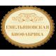 Емельяновская Био Фабрика