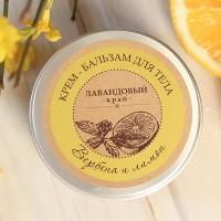 """Крем - бальзам для тела """"Вербена и лимон"""" 100 мл (Лавандовый край)"""