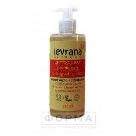 Жидкое мыло Цитрусовая свежесть 250 мл (Levrana)
