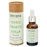 Сыворотка для лица «Тонус твоего лица» 30 мл (Levrana)