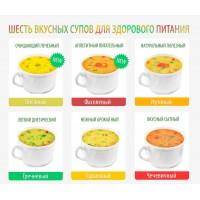 """Коробка супов моментального приготовления """"Вкусное дело"""" 14 шт по 28 г (Вкусное дело)"""